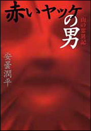 山の霊異記 赤いヤッケの男