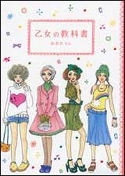 乙女の教科書