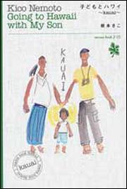 mama book 2 子どもとハワイ 〜kauai〜