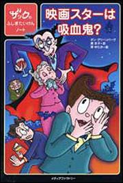 ザックのふしぎたいけんノート 映画スターは吸血鬼?