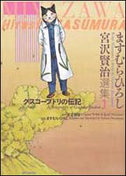ますむら・ひろし 宮沢賢治選集1  グスコーブドリの伝記