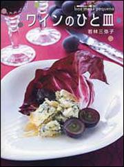 ワインのひと皿