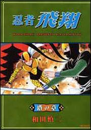 忍者飛翔 塔の章
