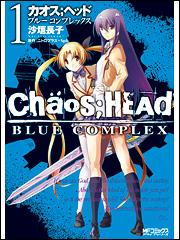 CHAOS;HEAD ‐BLUE COMPLEX‐1