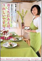 """おくちにあえば、うれしいです part2 北鎌倉の料理サロン""""ボアメーザ""""のレシピ"""