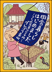 田舎暮らしはじめました うちの家賃は5千円