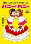 ハニー&ハニー 女の子どうしのラブ・カップル