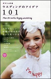 ゼクシィの本 ウエディングのアイデア101 How to make happy wedding