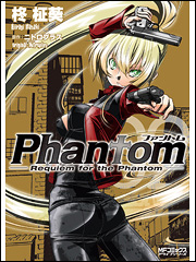 Phantom〜Requiem for the Phantom〜 02