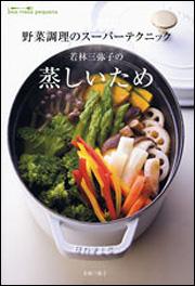 野菜調理のスーパーテクニック 若林三弥子の 蒸しいため
