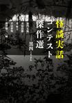 怪談実話コンテスト傑作選 黒四