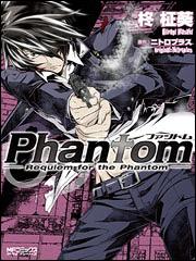 Phantom〜Requiem for the Phantom〜 03