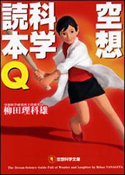 空想科学読本Q