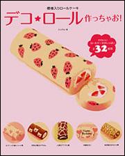 模様入りロールケーキ デコ★ロール作っちゃお!