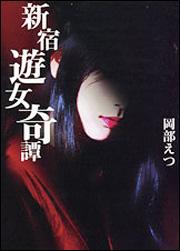 新宿遊女奇譚