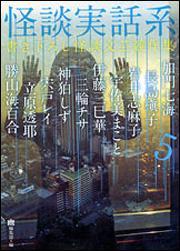 怪談実話系5 書き下ろし怪談文芸競作集