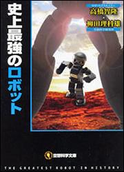 史上最強のロボット