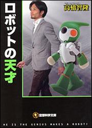 ロボットの天才
