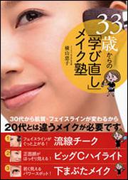 """33歳からの""""学び直し""""メイク塾"""