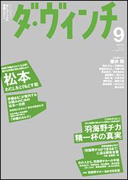ダ・ヴィンチ 2011年9月号