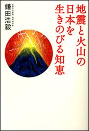 地震と火山の日本を生きのびる知恵