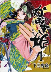かぶき姫 ‐天下一の女‐1