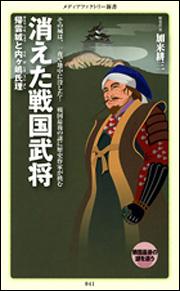 消えた戦国武将 帰雲城と内ヶ嶋氏理