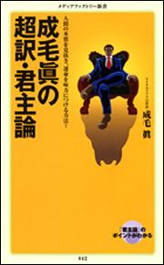 成毛眞の超訳・君主論