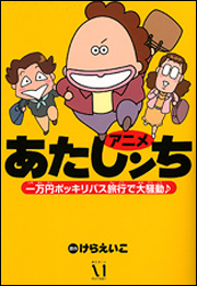アニメ あたしンち 一万円ポッキリバス旅行で大騒動♪