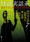 怪談実話系7 書き下ろし怪談文芸競作集