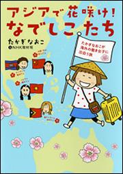 アジアで花咲け! なでしこたち たかぎなおこが海外の働き女子に出会う旅
