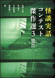 怪談実話コンテスト傑作選3 跫音