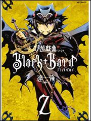 吟遊戯曲BlackBard 2