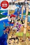 マジック・ツリーハウス探険ガイド 世界の海賊たち