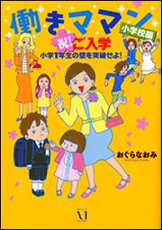 働きママン 小学校編 祝 ご入学!  小学1年生の壁を突破せよ!