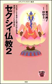 セクシィ仏教2