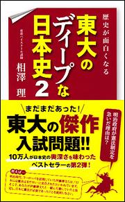 歴史が面白くなる 東大のディープな日本史2