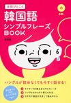 CD付 全部ひとこと 韓国語シンプルフレーズBOOK