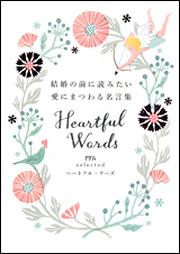 ゼクシィselected 〜Heartful Words 結婚の前に読みたい愛にまつわる名言集