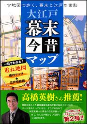 大江戸幕末今昔マップ