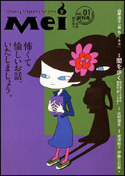 Mei(冥) Vol.1 Ghostly Magazine for girls