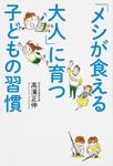 「メシが食える大人」に育つ 子どもの習慣