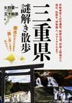 三重県謎解き散歩