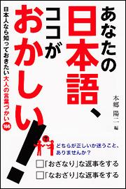 あなたの日本語、ココがおかしい!