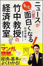 ニュースがもっと面白くなる! 竹中教授の経済教室