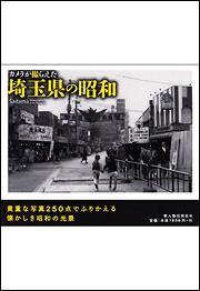 カメラが撮らえた 埼玉県の昭和