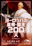 古代から現代まで君臨した ヨーロッパの皇帝・国王200人