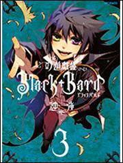 吟遊戯曲BlackBard 3
