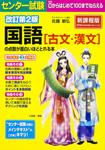 改訂第2版 センター試験 国語[古文・漢文]の点数が面白いほどとれる本
