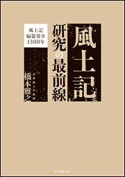 風土記編纂発令1300年 『風土記』研究の最前線